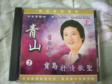 a941981 Best CD Ching San 青山 Form Records 寶島抒情歌聖 舊曲新唱 Volume 2