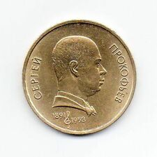 Russia (USSR) 24k Gold Plated 1 Ruble 1991 Sergey Prokofyev