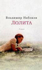 Владимир Набоков Лолита/V.Nabokov Lolita (Dust jacket! Hardcover! in Russian)