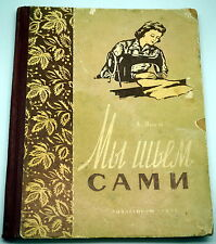 Soviet Russian Book Sew clothes