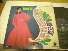 a941981 Teresa Teng 鄧麗君 Life LP 難忘初戀情人 With a Price Label on the Cover