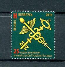 Bielorrusia 2016 estampillada sin montar o nunca montada aduanas de control fronterizo de Bielorrusia 1v conjunto de sellos