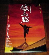 "Yuen Wo-Ping ""Iron Monkey"" Donnie Yen 1993 Hong Kong Original POSTER"