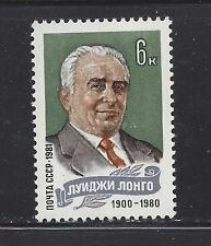 RUSSIA - 4948-4954; 4956-4960 - MNH - 1981 ISSUES