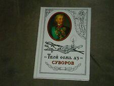 Alexander Suvorov Твой есмь аз Hardcover Russian pocket