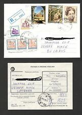 """SERBIA-BELARUS-""""R"""" LETTER-The period of the NATO bombing of Serbia-1999(4)"""