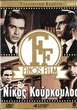 FINOS FILM #4 -  NIKOS KOURKOULOS CULT  - 4 GREAT GREEK   MOVIES BOX 4 DVD