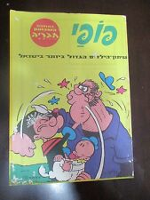 POPEYE THE SAILOR MAN, A RARE HEBREW EDITION,PUBLISHED IN  ISRAEL, 1971. cs3748