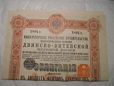 1894 OBLIGATION CHEMINS DE FER @ SUP DECO @ RUSSIE