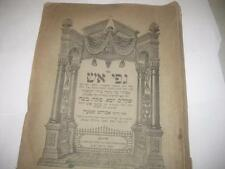 1929 Galanta GAPE ESH on Mishnah Seder Moed by Rabbi Avraham Stern גפי אש