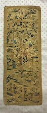 An Antique Chinese Silk Sleeve Band Textile Gold Thread And Hidden Stitch