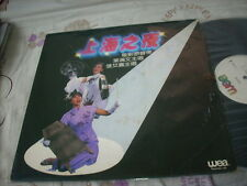 "a941981 Sally Yeh  葉蒨文 葉倩文 Danny Chan Sandy Lam Sylvia Chang HK 12"" LP Shanghai Night (H)"