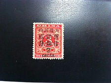 cn73 Imperial China 1897' Red Revenue Large Fig 2 Cents  Clear OG MNH/MH