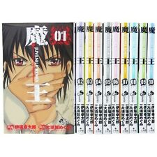 MAOH JUVENILE REMIX VOL.1-10 Comics Complete Set Japan Comic F/S