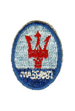 Small Maserati Embroidered Patch Iron On