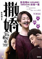 """Pang Ho Cheung """"Women Who Flirt"""" Zhou Xu 2014 HK Romance Comedy Region 3 DVD"""