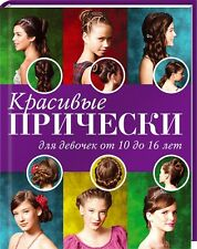 In Russian book - Beautiful hairstyles for girls from 10 to 16 years