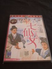 """1963 Ivy Ling Po """" A Maid from Heaven """" DVD Shaw Brothers Movie"""