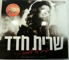 SARIT HADAD NEW 2013 HEBREW ORIENTAL ISRAEL JEWISH POP FOLK Henree  CD