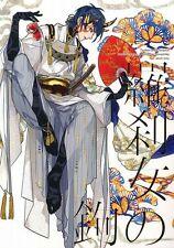 Touken Ranbu YAOI Doujinshi ( Kogitsunemaru x Mikazuki ) NEW!! Rasetsunyo no