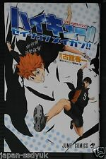 JAPAN Haikyuu!! TV Anime Official Guide Book