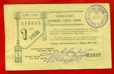 RUSSIA RUSSLAND 1 RUBLE KYSHTYM, MOUNTAIN PLANT. COUPON is VALID UNTIL 1920 3189