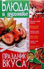 Dishes in the oven Cookery Meat Fish Bake Russian 2007