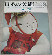 Japanese Art Publication Nihon Bijutsu 011 - Traditional Doll Ningyo Karakuri