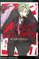 JAPAN manga Book: 07-Ghost Children