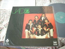 a941981 HK House Records 70s Band Jade 玉石樂隊 LP 大AL 張武孝 PHLP904 ( No Price Label )