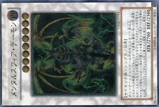 YUGIOH ULTIMATE N° TDG5-JP044 Thought Ruler Archfiend
