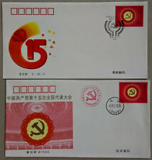 China 1997-14 15th National Congress of the CPC 共產黨15次大會 Stamp on FDC & B-FDC