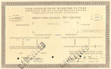 American Israel Paper Mills Limited   Israel stock certificate
