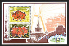 Singapore 1997 Zodiac Year of the Ox - China Shanghai Stamps Exhibition M/S Mint