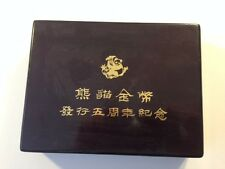 China 1987