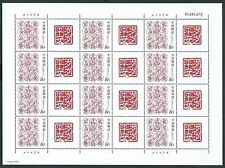 China 2005 Individualized Special Full S/S Being Safe Every Year 個10 歲歲平安
