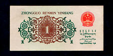 China 1962 1Jiao Green Paper Money AU+