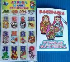 Russian ABC alphabet letters numbers magnet posters + coloring paint dolls book