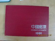 CHINA 1991-1 Full Year of Ram Stamp Whole Album (A)