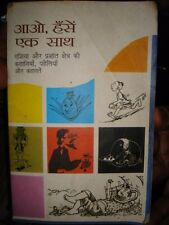 INDIA - LAUGHING TOGETHER IN HINDI TRANSLATOR MOHINI RAO ASIA.... PAGES 172