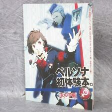 PERSONA 3 PORTABLE P3P for Girls Art Booklet Book PSP Ltd