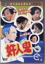 Shaw Brothers: A friend from inner space (1984) CELESTIAL TAIWAN DVD ENGLISH SUB