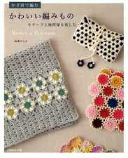 CROCHET Motifs and Patterns - Japanese Craft Book SP2