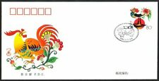 China 2005 Lunar Year of the Rooster Zodiac Stamp FDC