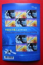 HONG KONG 2003  FIRST MANNED SPACECRAFT SHEETLET MNH