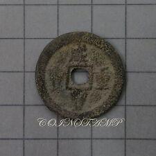 China 1831~1861 AD, Qing Dynasty Xian Feng Zhong Bao 10 cash, Genuine, #22