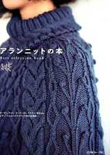 Best Selection Traditional Aran Knitting Works - Japanese Craft Book SP3