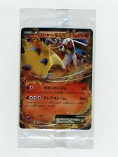Pokemon Blaziken EX Mega Battle Japanese Promo Card Sealed 127/XY-P