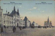 RUSSIA MOSCOW LES NOUVELLES GALERIES DE COMMERCE N° 21 1912