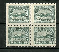 "Ukraine 1920. Vienna Issue Block of 4 stamps of ""Five-Hryven"" MNH."